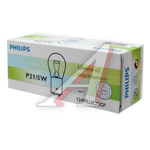 Лампа 12V P21/5W BAY15d двухконтактная Long Life Eco Vision PHILIPS 12499LLECOCP, P-12499LLECO, А12-21+5-2