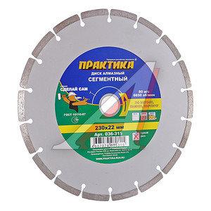 Круг отрезной 230х22мм алмазный сегментный ПРАКТИКА 036-315