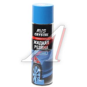 Резина жидкая декоративная голубая 650мл AVS A78919S, AVK-306