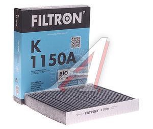 Фильтр воздушный салона FORD C-Max,Mondeo 4,S-Max VOLVO C30,S40 угольный FILTRON K1150A, LAK220
