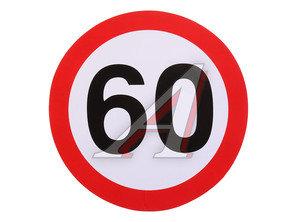 """Наклейка-знак виниловая """"Ограничение скорости 60км/ч"""" круг, большая Г05102"""