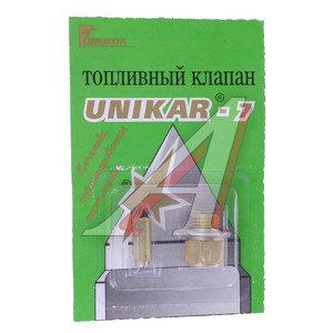 Клапан карбюратора К126 игольчатый UNIKAR UNIKAR-7