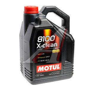 Масло моторное 8100 X-CLEAN C3 синт 5л MOTUL MOTUL SAE5W30, 102020