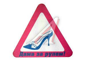 """Наклейка-знак виниловая """"Туфелька"""" треугольник, большая Г03018"""