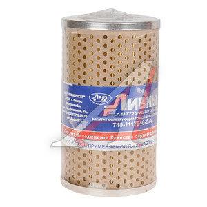 Элемент фильтрующий КАМАЗ топливный ЛААЗ 740.1117040-01, 740-1117040-01 А