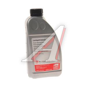 Жидкость гидроусилителя руля 1л MERCEDES (спецификация MB345.0) FEBI 21647, A001989240310