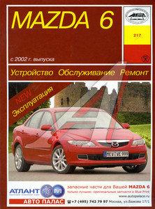 Книга MAZDA 6 с 2002г.бензин.двигатель ЗА РУЛЕМ (53268)