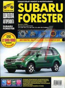Книга SUBARU Forester (08-) школа авторемонта ТРЕТИЙ РИМ (2795)ИДТР