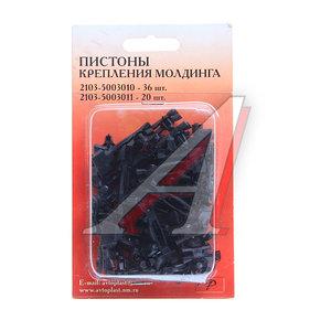 Пистон ВАЗ-2106 молдинга комплект 2103-5003010/11/60, 2103-5003010
