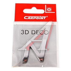 "Наклейка металлическая 3D буква ""N"" CARPOINT 2218614 СР"
