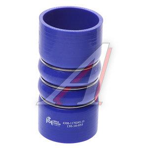 Рукав КАМАЗ-4308 наддува синий силикон (L=165мм,d=74) 4308-1170245-10, 4308-1170245-01