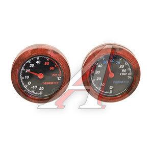 Термометр-гигрометр WOOD круглый АВТОСТОП GT-38963W