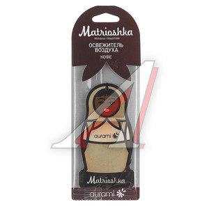 Ароматизатор подвесной пластина (кофе) MATRIOSHKA AURAMI M-112