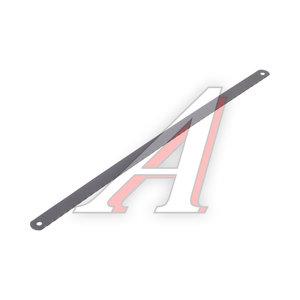 Полотно для ножовки 300мм по металлу 10697