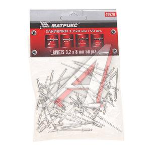 Заклепка 3.2х8мм набор 50шт. MATRIX 40620