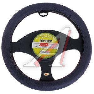 Оплетка руля (М) серая Tender PSV 116287, 116287 PSV