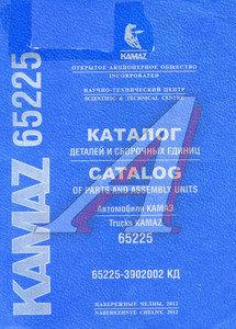 Книга КАМАЗ-65225 (2012г.) 1.40, 65225-3902002 КД