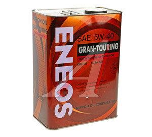 Масло моторное GRAN TOURING SM синт.4л ENEOS ENEOS SAE5W40