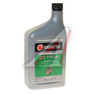 Масло трансмиссионное CVT TYPE-N 946мл IDEMITSU IDEMITSU CVT TYPE-N, 10118-042