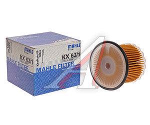 Фильтр топливный PEUGEOT 406 (96-04) CITROEN Xsara (98-00) MAHLE KX63/1, 190633