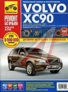 Книга VOLVO XC90 (02-) руководство по ремонту ТРЕТИЙ РИМ (4955)ИДТР
