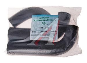 Патрубок УАЗ радиатора 100 л.с. комплект 3шт. ТК МЕХАНИК 451-13030**, 12-13-129бМ, 451Д-1303010