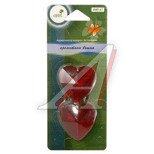 Ароматизатор подвесной гелевый (вишня ароматная) фигура Два сердечка FKVJP PHRT-67