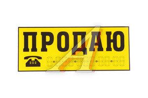 """Наклейка виниловая """"Продаю"""" желтая 14х33см желтая AUTOSTICKERS 03942/035918"""