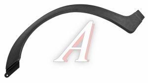 Арка колеса ГАЗ-3302 левая черная 3302-8403027