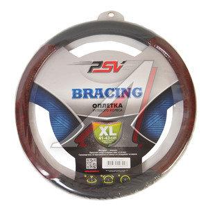 Оплетка руля (XL) черная Bracing PSV 114030, 114030 PSV