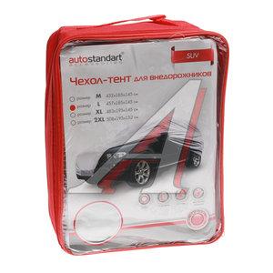 Тент на автомобиль (L) 457х185х145см для внедорожников AUTOSTANDART 102109