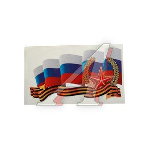 """Наклейка виниловая """"Флаг с лентой"""" 14х24см полноцветная Пц24, 9 мая"""