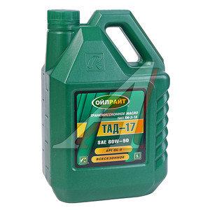 Масло трансмиссионное ТМ5-18 (ТАД-17) GL-5 5л OIL RIGHT OIL RIGHT ТМ5-18, 2545