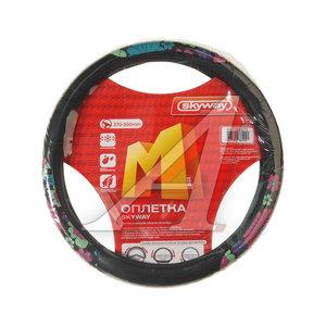 """Оплетка руля (M) черная кожаная с тремя цветными вставками """"Цветочки"""" Eco SKYWAY S01102273"""