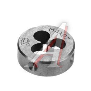 Плашка М4х0.7 ПМ4х0.7-1