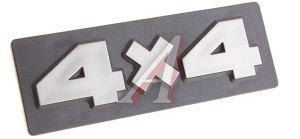 """Орнамент крыла заднего """"4х4"""" ВАЗ-21213 боковой короткий Сызрань 21213-8212104-10"""