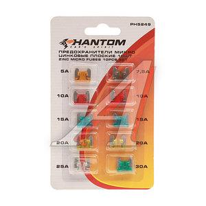 Предохранитель (5-10-16-20-30А) круглый, комплект 20шт. набор PHANTOM PH5249