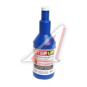 Присадка STEPUP для удаления влаги из топливной системы 325 HI-GEAR AGA SP3322