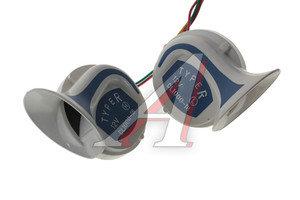 Сигнал звуковой для скутера универсальный (2 клаксона) 2 клаксона, 4620757437650
