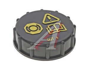 Крышка FORD Focus 2 бачка тормозной жидкости OE 1310249