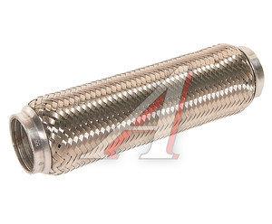 Гофра глушителя 55x280 в 3-ой оплетке interlock нержавеющая сталь FORTLUFT 55x280oem