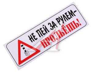 """Наклейка виниловая """"Не пей за рулем - прольешь!"""" Г04"""