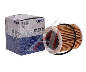 Фильтр масляный OPEL Astra H (04-) MAHLE OX386D, 5650354
