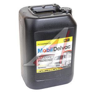 Масло дизельное DELVAC MX EXTRA п/синт.20л MOBIL MOBIL SAE10W40, 01_0201