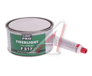 Шпатлевка со стекловолокном PRO F217 0.5л BODY BODY