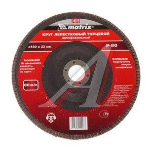 Круг зачистной лепестковый торцевой 180х22мм P80 MATRIX 74075