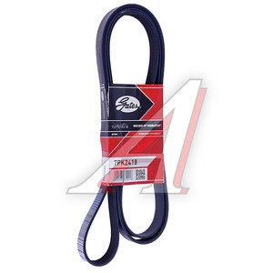Ремень приводной поликлиновой 7PK2418 GATES 7PK2418, A0009936796/A0139977492/A0199977492
