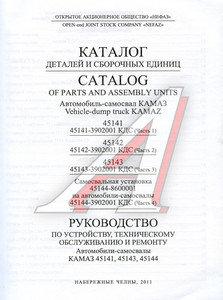 Книга КАМАЗ-45141,45143,45144 (2011г.) 1.22.4, 45141-3902001 КДС