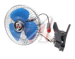 Вентилятор в салон 12V на прищепке металл/хром автоповорот NOVA BRIGHT 39719