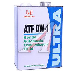 Масло трансмиссионное ATF для АКПП DW1 08266-99964 4л HONDA 08266-99964, HONDA